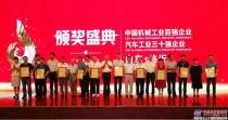 2017年中国机械工业百强发布 山河智能排名飚升32位