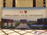 210亿!山东临工再上榜2017年度中国机械工业百强名单