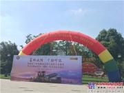 徐州工程机械商会第七届伏羊文化节暨卡特路面设备(徐州)夏季技术交流会举行