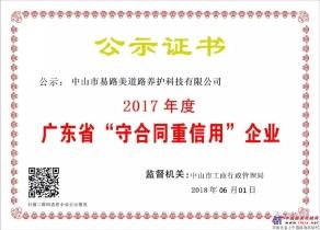 "EROMEI易路美喜获2017年度广东省""守合同重信用""企业荣誉称号"