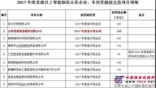 赞!山河智能入选2017年度湖南省智能制造示范企业