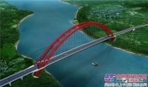 上海金泰SX40双轮铣挑战世界最大跨径钢管混凝土拱桥工程