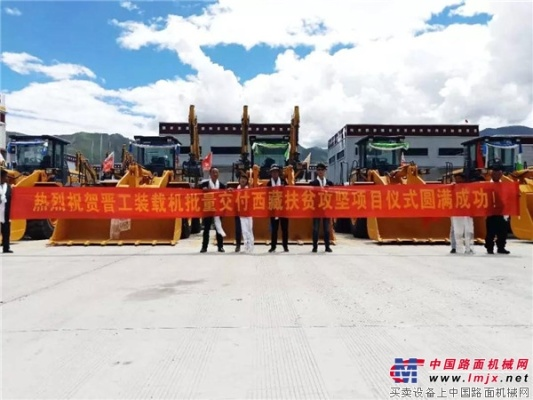 """晋工装载机助力西藏助力""""一乡一社""""扶贫项目建设"""