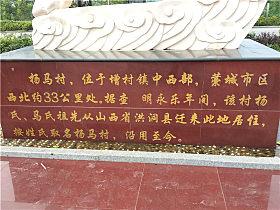 杨马村的由来及传说