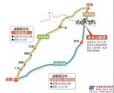 徐工:从300人到30人,世界第三长公路隧道贯通背后的神秘力量