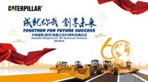 成就你我   创享未来 卡特彼勒青州隆重庆祝山工机械品牌60周年