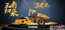 王者归来!经典延续!——徐工XS223JD感恩回馈全款34.8万!