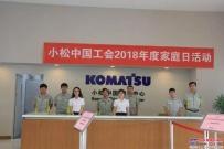 欢乐祥和一日 小松中国工会举办2018年度家庭日活动