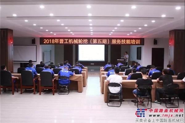 晋工机械2018年(第五期)轮式挖掘机服务技能培训圆满结束