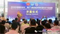 徐工大吨位装载机参展 Aggregates China 2018