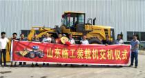 山东临工首台L975F与LFT18装载机同日交付客户