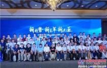 2018中国二手工程机械设备行业发展高峰论坛成功举办