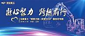 """凝心聚力  跨越前行  玉柴重工""""感恩之旅—关爱2018""""服务月专题"""