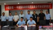 产融一体 平台思维 | 中联环境与平安国际租赁开启战略合作