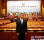 国机集团任洪斌董事长出席2018年中非合作论坛北京峰会等活动
