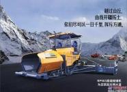 徐工沥青摊铺机RP903凭什么一路开挂,一直成为客户油面施工首选品牌?