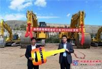 小松(中国) 2台PC2000-8大型液压挖掘机在内蒙古顺利交付用户