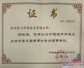 徐工环境喜获中国城市环境卫生协会常务理事单位