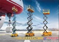 徐工剪叉式系列高空作业平台批量通过KC认证
