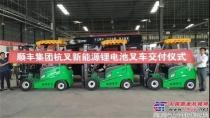 绿色环保,锂电先行——杭叉锂电池叉车批量交付顺丰集团