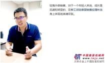 柳工泰国销售经理林龙:学习和创新一个不能少