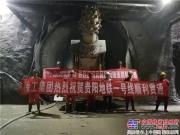 徐工隧道掘进机与贵阳隧道建设的不解之缘