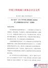 """关于召开""""2018年中国工程机械工业协会铲土运输机械分会年会""""的通知"""