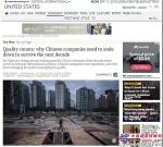 徐工:港媒文章:中国企业须向质量管理转型