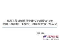 首届工程机械租赁业雄安论坛暨2018工程机械租赁分会年会即将开幕