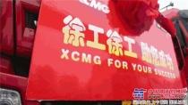 中国出口南美最大平头塔,徐工再次刷新纪录