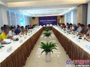 筑机分会2018年三项标准审查会在江苏靖江召开