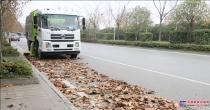 中联环境:落叶破碎清扫车诞生 破解金秋落叶清扫难题