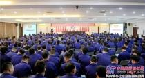 徐工施维英召开2018年廉洁教育大会