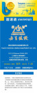 诚邀莅临泰安岳首『2018上海宝马展』展台参观