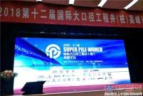 盾安重工惊艳亮相第十二届国际大口径工程井(桩)高峰论坛