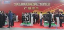 更环保、更经济、更强劲!玉柴机器非道路国四新产品震撼发布