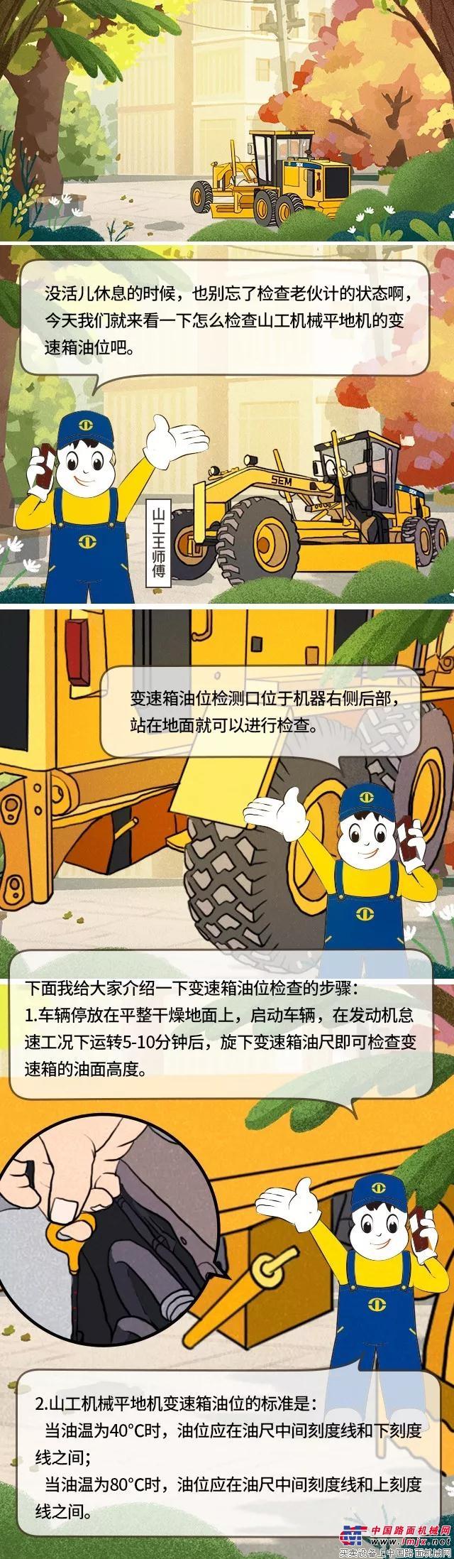山工王师傅小贴士︱平地机变速箱油位检查