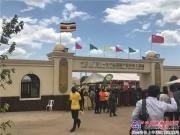 铺就中非合作大道 泉工砖机助力中国-乌干达产业园建设
