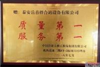 """""""质量第一 服务第一""""岳首筑机获中国铁建大桥局赠匾褒扬"""