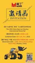 闽工机械诚邀您相聚第19届水头国际石材博览会。