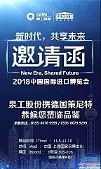 2018中国国际进口博览会:泉工股份携德国策尼特恭候您莅临品鉴