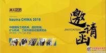 高远圣工期待与您相会2018上海宝马展