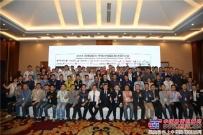 2018利勃海尔-宇航中国区技术研讨会成功举办