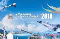 中国兵器集团领导莅临珠海仕高玛公司调研