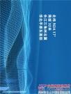 bauma CHINA 2018 | 徐工装载机最强智造即将抵达