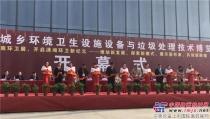 中联环境智慧与智造霸气登临湖南首届环卫展