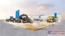 沃尔沃建筑设备即将隆重亮相bauma CHINA 2018
