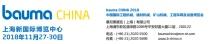 五大看点引爆工程机械行业,bauma CHINA 2018重磅来袭