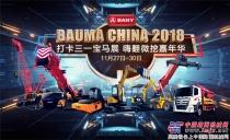 自带吸睛光芒 三一微挖将是2018上海宝马展流量担当!