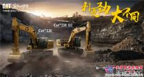 利更劲,大不同 新一代 Cat®液压挖掘机推出36吨级全新机型336, 336 GC
